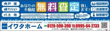 、0万円の売家