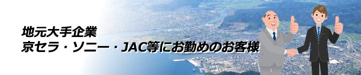 京セラ・ソニーJACにお勤めのお客様